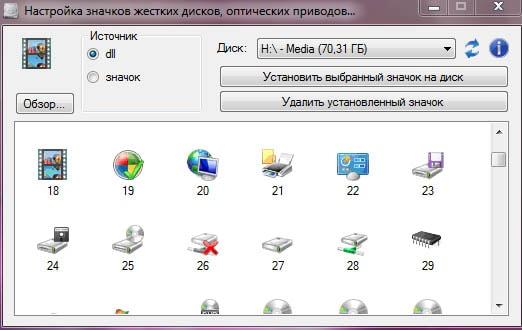 Как сделать иконку на диске - Temperie.Ru